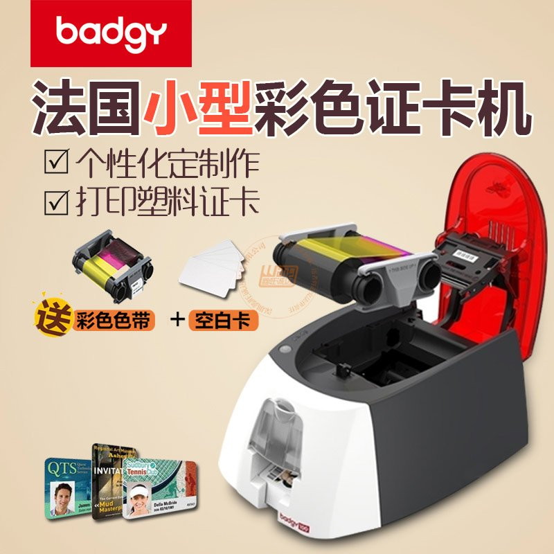 <strong>Badgy100 入门级证卡打印机</strong>