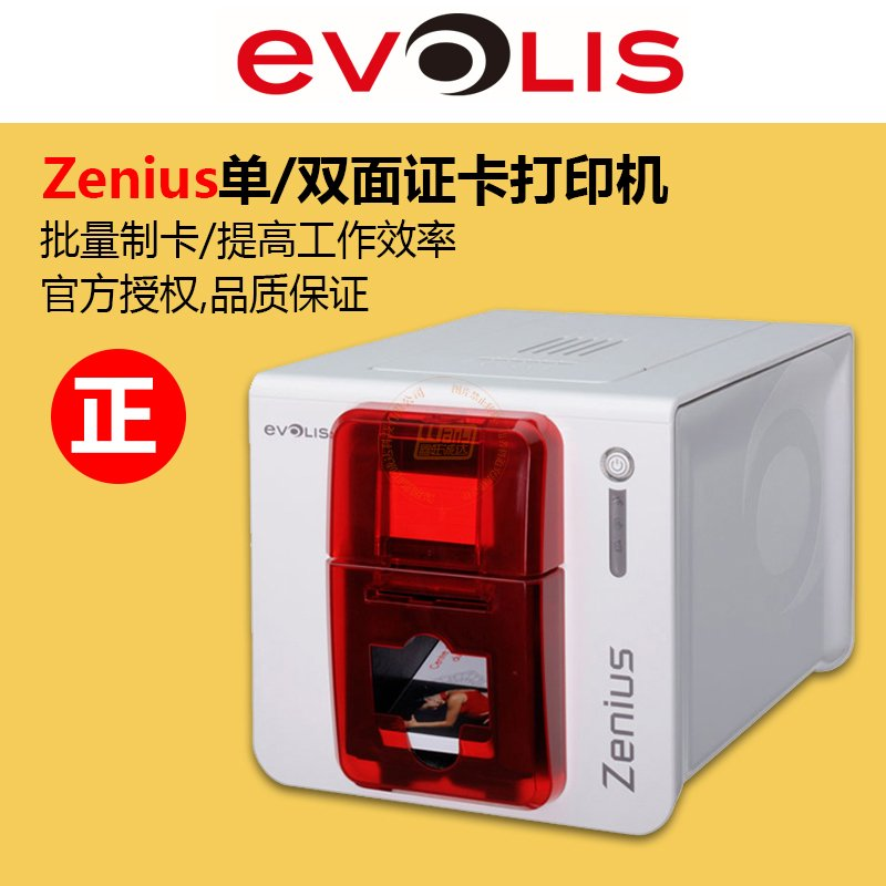 <strong>Zenius证卡打印机</strong>